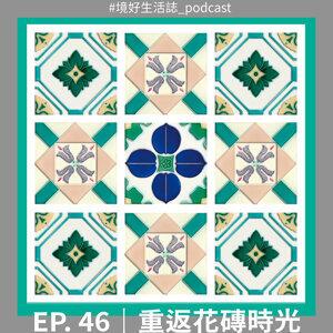 EP. 46|重返花磚時光