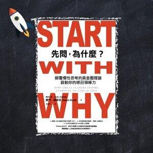 EP2: 先問,為什麼 / 如何運用為什麼的力量,打造你的商業帝國?(下)