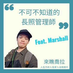EP7 長照個案管理師 feat. Marshall