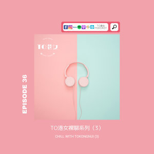 #36 TO港女裸聊系列 III Chill with TOKONGNUI III