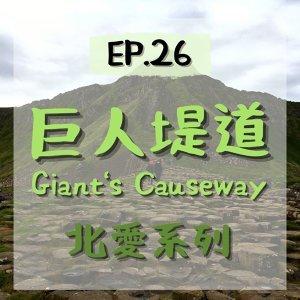 EP.26⦞ 北愛系列-巨人堤道 Giant's causeway