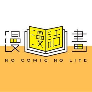 考古館漫畫取材,一探台灣史前人類的文明!
