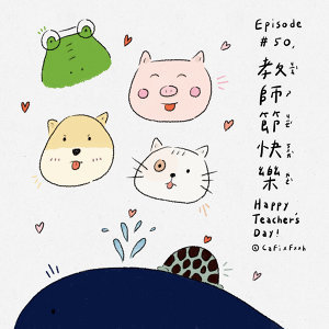 EP50. 節慶小故事>>教師節快樂!