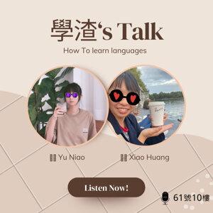 #62 閒聊系列 EP 29 | 學渣的語言學習心法