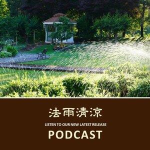 Vol.18 素食生活最安詳