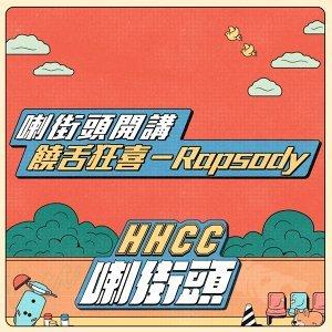 Ep.46 喇街頭開講:Rapture (饒舌狂喜)- Rapsody