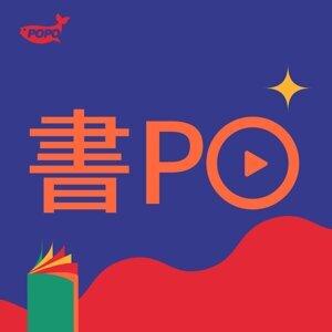POPO線上編輯室EP7:POPO線上催稿大會PART 1 ft.琉影