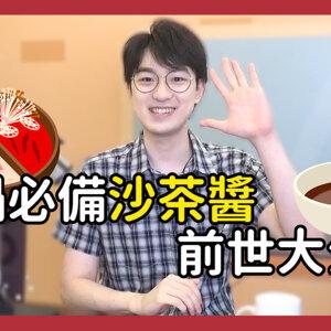 大成小館電台 ep.12 台灣人吃鍋必備沙茶醬,前世今生大公開!?