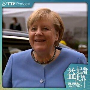 S2E25 後梅克爾時代來臨:一起回味「德國媽咪」! ft.立德
