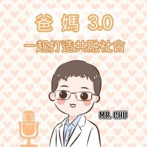小惡魔失控現場Ep8|「孩子分心,爸媽煩心」如何改善專注力聽這裡!  Feat. Sherry
