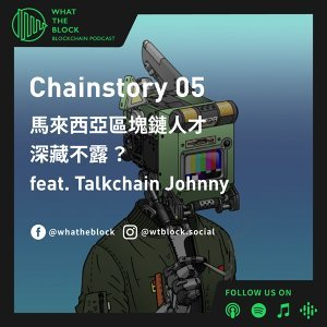Chainstory05 馬來西亞區塊鏈人才深藏不露? - Talkchain Johnny