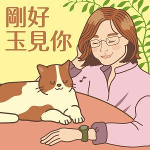 生死E念間EP11 | 破碎裡,生命的真實輪廓  ft. Eric心理師