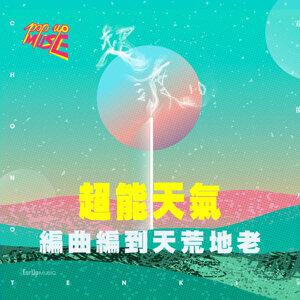 pop up muse 3.1 /// 超能天氣 / 編曲編到天荒地老