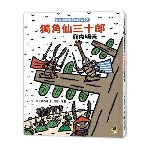 獨角仙三十郎飛向明天 (上)