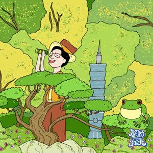 「臺北大縱走」充滿自然風情與歷史底藴的步道,臺北市民情感連結的綠色紐帶- ft 劉克襄