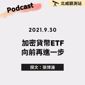 """""""加密貨幣ETF  向前再進一步""""2021.9.30"""