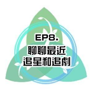 EP8. 聊聊最近追星和追劇