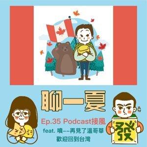 聊一夏–第三十五集:【Podcast接風】feat.噴–再見了溫哥華,歡迎回來台灣