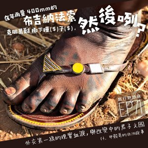 EP71 在年雨量400mm的布吉納法索,克服萬難撒下種($)子($),然後咧?——外交第一線的現實血淚,與改變中的君子之國 ft. 甲殼哥的非洲故事