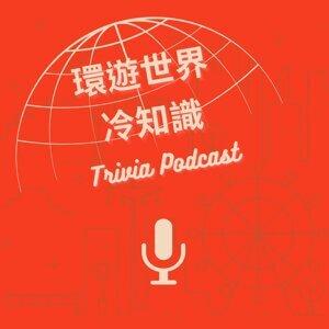 #12【環遊世界冷知識】耳朵美食旅遊 台灣特色小吃由來(下)