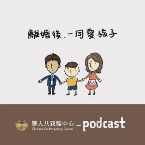 EP21  友善父母作為-共親職賓果圖介紹  阿忠推拿師X凱莉心理師