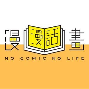 10月台中國際動漫博覽會,有哪些令人驚豔的企劃?提前曝光!!