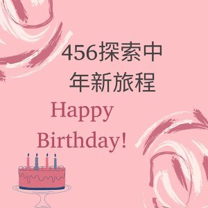 EP#53 從沒預期到,我們一週年了!生日快樂!