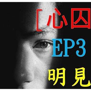 [心囚]見報 EP3.明見