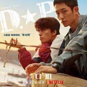 《EP19》夫妻Netflix推介-D.P 逃兵追輯令 沒當過兵的更加值得看