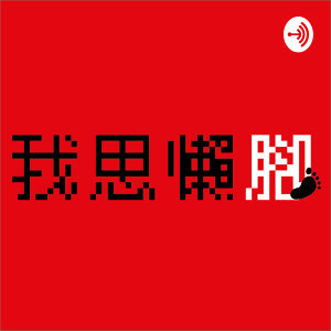 EP14 阿貴的奇幻旅程(上)
