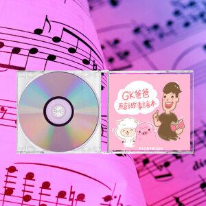 EP77 GK爸爸創作組曲《故事》《桃豬郎》《探險活寶-老皮》《花園歌》