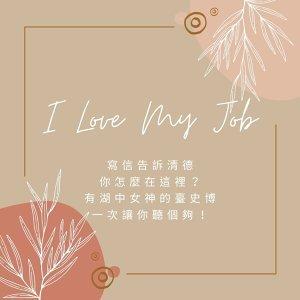 I Love My Job #6 | 寫信告訴清德,你怎麼在這裡?有湖中女神的臺史博,一次讓你聽個夠!