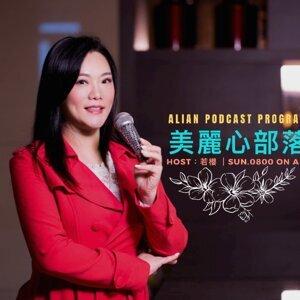 女力系列~廣播節目主持人阿冰面對難關的生活哲學。