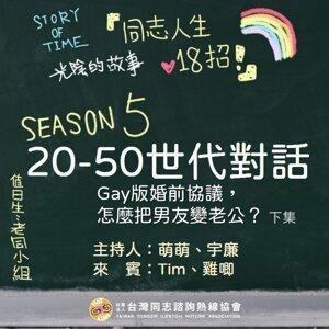 Gay版婚前協議,怎麼把男友變老公?(下)-20-50世代對話