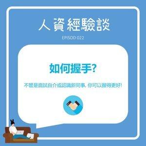 EP 022 - [ 人資經驗談 ] 如何握手?|不管是面試自介或認識新同事, 你可以握得更好!