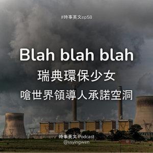 """#58 瑞典環保少女嗆世界領導人只會 """"blah blah blah"""""""