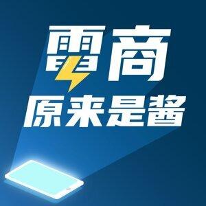 EP74|樂天電商顧問:社群經營符合品牌核心價值,形象一致裁能深得人心!