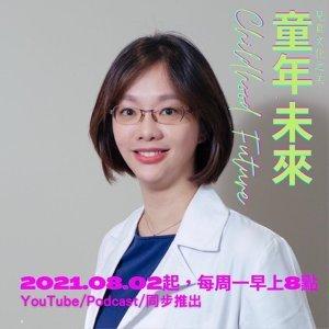 [童年.未來]公益訪談-Ep. 9: 原生家庭互動 治療篇  fest. 葉怡君 台大醫院 臨床心理師