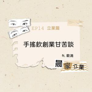 EP14 立業篇   手搖飲創業甘苦談 ft.歐滴