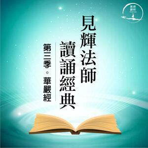 大方廣佛華嚴經》卷第二十二  昇兜率天宮品第二十三