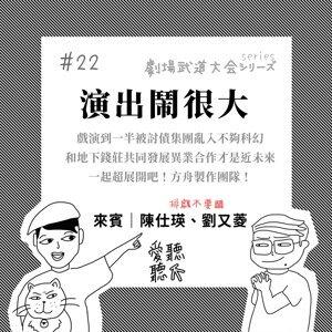 #22 演出鬧很大 feat. 排戲不要鬧 (陳仕瑛、劉又菱)