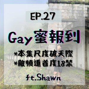 EP.27⦞ Gay蜜報到!ft.Shawn