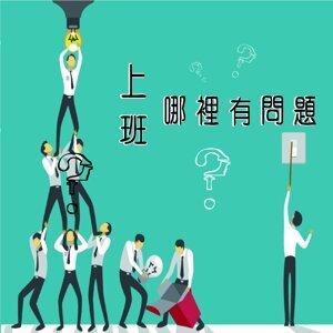 上班哪裡有問題48【職場眉角多,菜鳥們的生存之道】亞洲大學心理學系 李志鴻教授-1