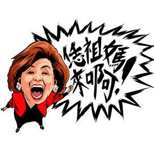 EP120 黃越綏|【名人專訪】 國民黨該何去何從? Feat. 苦苓