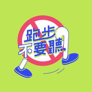 ep. 57 馬拉松是城市的名片