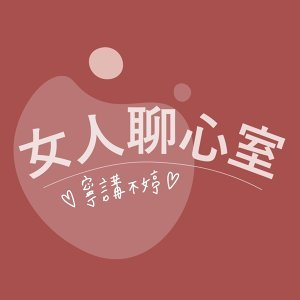 EP 61.【關於我們】夏天忙什麼?婷的寶寶副食品之路及找保母心路歷程