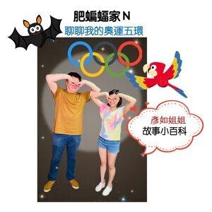 故事小百科:【肥蝙蝠家N~聊聊我的奧運五環】