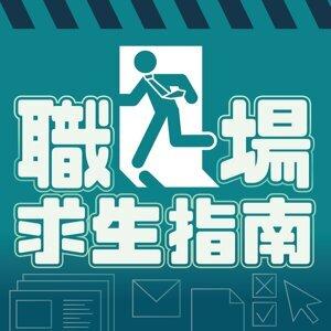 【EP52】職場七宗罪:怠惰與傲慢 (AIESEC sucks!)
