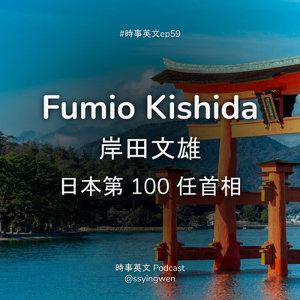 #59 🇯🇵 Fumio Kishida 岸田文雄日本第 100 任首相