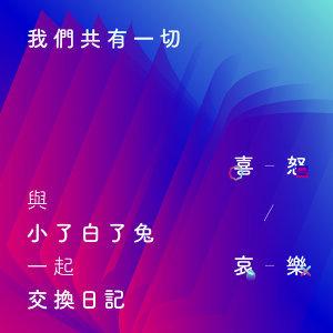交換日記-白兔心聲211006